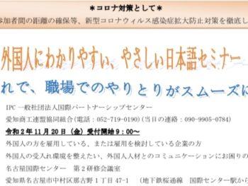 Permalink to: 11月20日 やさしい日本語セミナー(介護事業者様向)開催 のお知らせ
