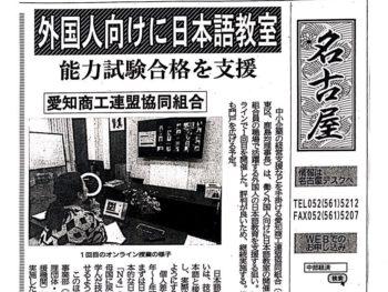 Permalink to: 日本語教室が新聞で紹介されました