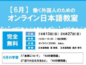 Permalink to: 6月【週末日本語教室】のお知らせ