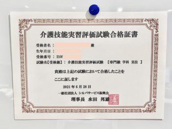Permalink to: 介護技能実習評価試験に合格しました