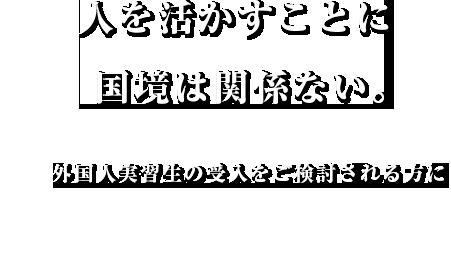 06- 外国人介護士 受入施設 INTERVEW