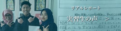 愛知県の現場で働く実習生の声を紹介