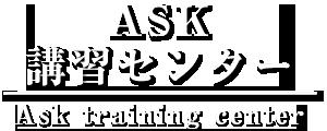 05- ASK講習センター