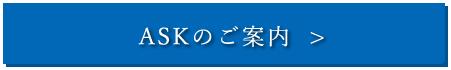 ASK 愛知商工連盟のご紹介