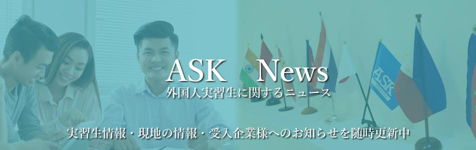 ASKニュース 最新の外国人実習生情報