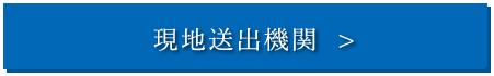 送出機関での日本語研修