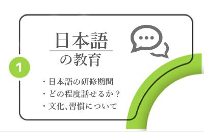 外国人実習生のフォロ-アップ 日本語について